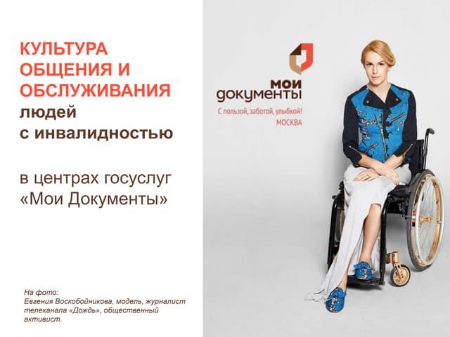 Культура общения и обслуживания людей с инвалидностью