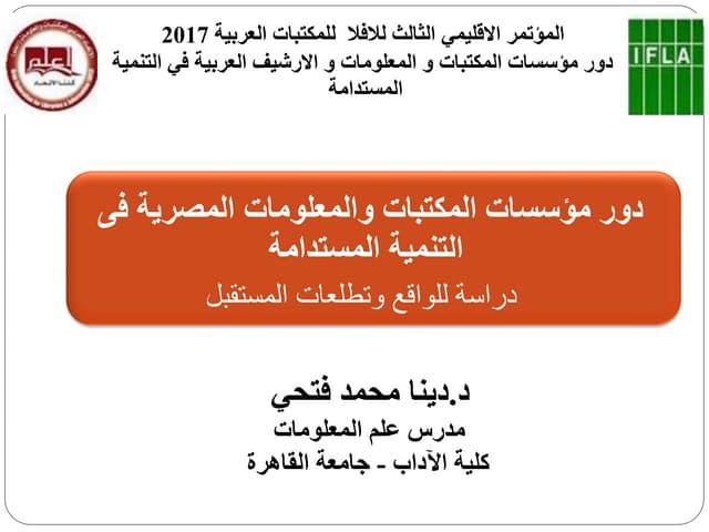 دور مؤسسات المكتبات والمعلومات المصرية فى التنمية المستدامة