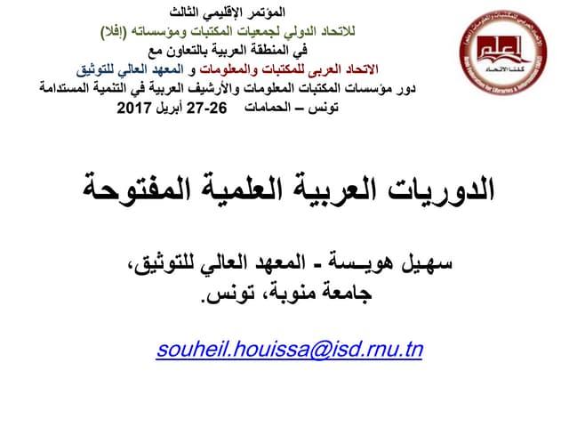 الدوريات العربية العلمية المفتوحة