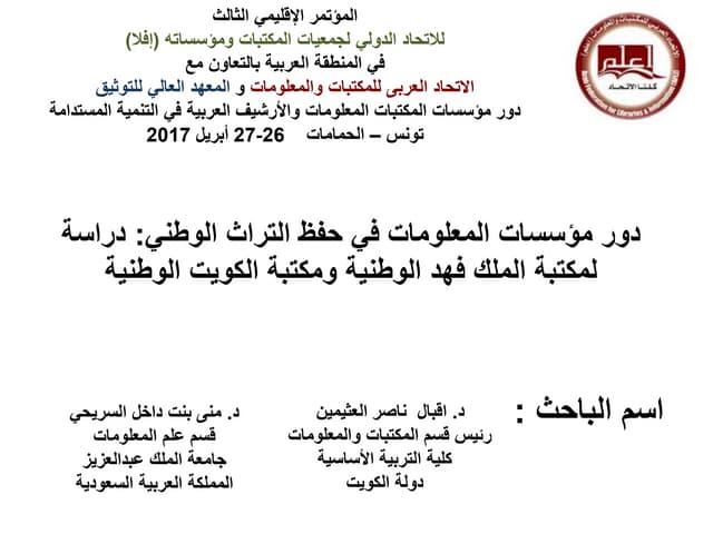 دور مؤسسات المعلومات في حفظ التراث الوطني    دراسة لمكتبة الملك فهد الوطنية ومكتبة الكويت الوطنية