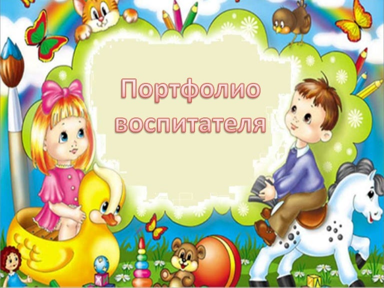Рамка для поздравления с днем воспитателя, для малышей картинках