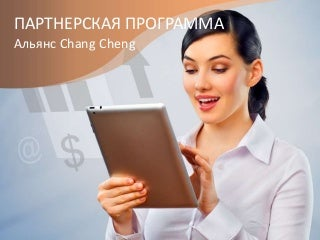 Партнерская программа Chang Cheng