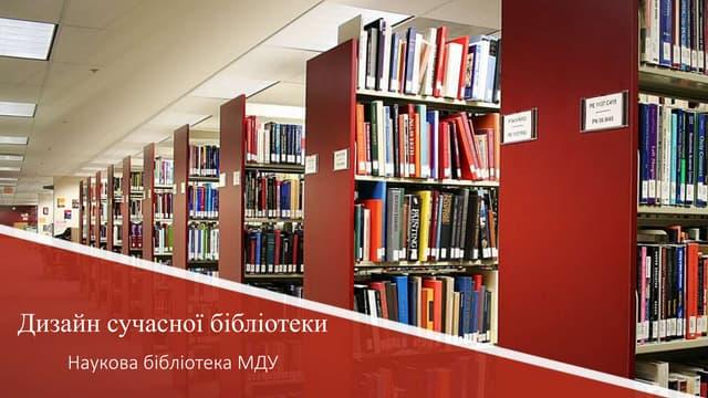 Дизайн сучасної бібліотеки