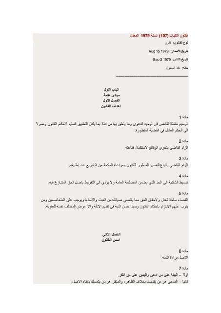 قانون الاثبات العراقي