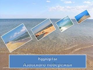 курорты азовского побережья