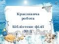 Краєзнавча робота бібліотеки-філії № 5 Бердянська
