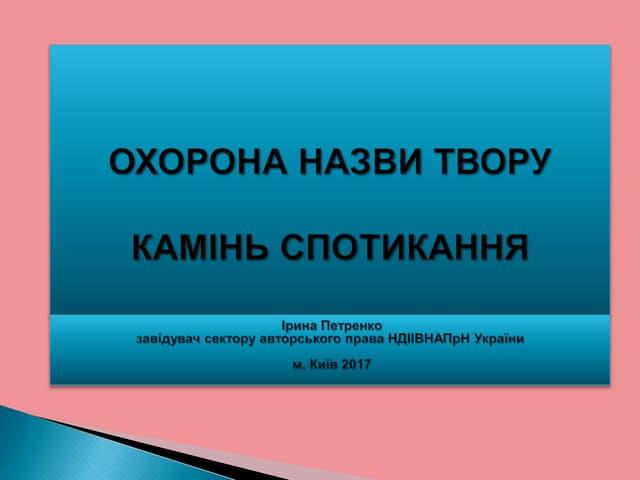 Назва твору - Ірина Петренко