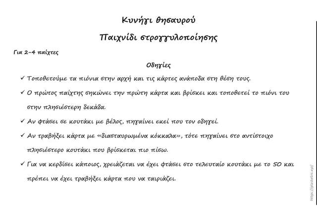 Κυνήγι θησαυρού -Παιχνίδι Μαθηματικών