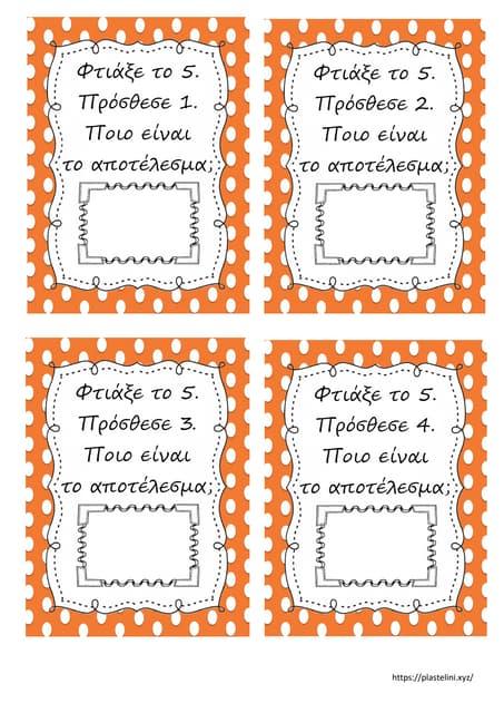 Κάρτες για πρόσθεση και αφαίρεση