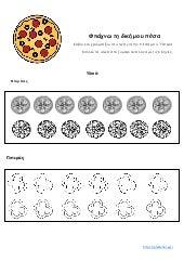Φτιάχνω τη δική μου πίτσα