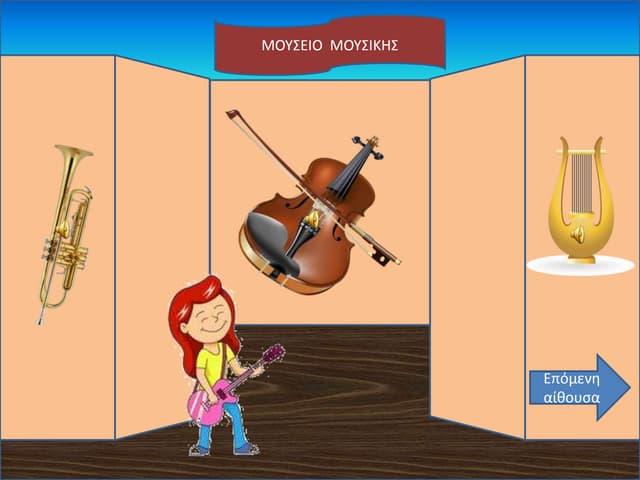 Μουσείο Μουσικής