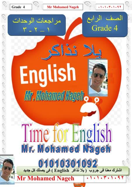 بنك أسئلة اللغة الإنجليزية للصف الرابع الابتدائى - الترم الأول 2018 - time for english