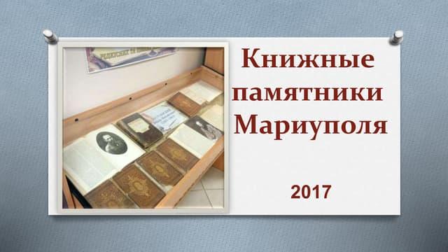 презентация книжные-памятники-мариуполя