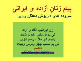 پیام زنان آزاده ایرانی - داریوش دهقان