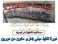 الجزء الاول مصطلحات النجارة مهندس محمد زكى إسماعيل