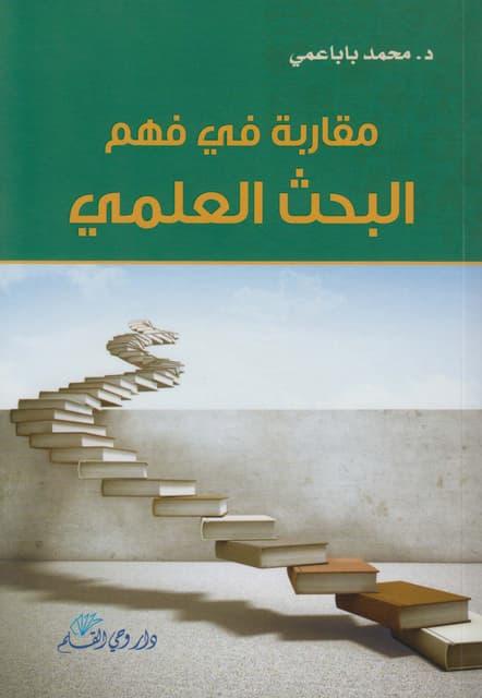 مقاربة في فهم البحث العلمي ـ د. محمد باباعمي (1)