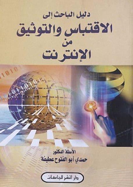 دليل الباحث إلى الإقتباس والتوثيق من الإنترنت   حمدي عطيفة