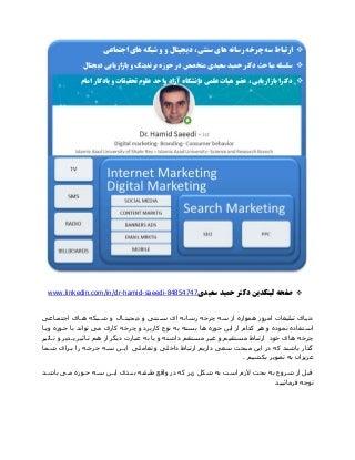 بازاریابی و تبلیغات با استفاده از سه چرخه رسانه های دیجیتال و شبکه های اجتماعی سنتی. دکتر حمید سعیدی