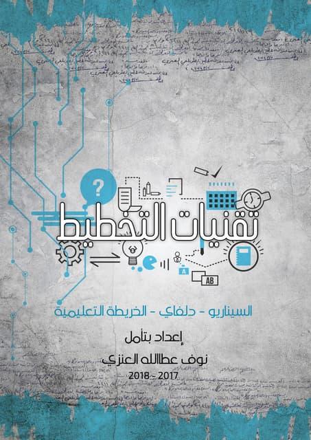 كتاب تقنيات التخطيط السيناريو ودلفاي والخريطة التعليمية