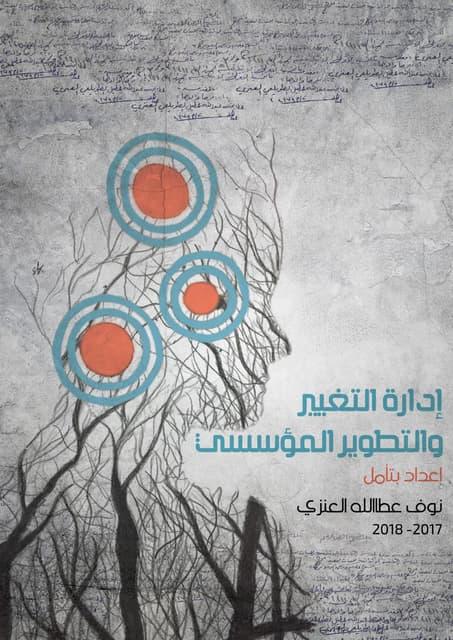 كتاب إدارة التغيير والتطوير المؤسسي