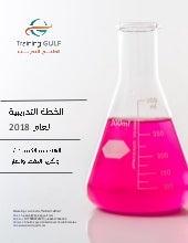 دورات الهندسـة الكيميائيـة وتكرير النفـط والغـاز لعام 2018 || Gas, Chemical , Petroleum and Energy Engineering Training Courses for 2018