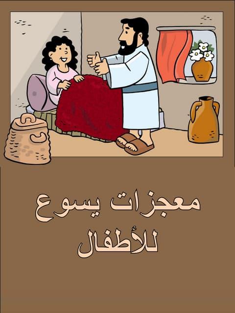 معجزات يسوع للأطفال