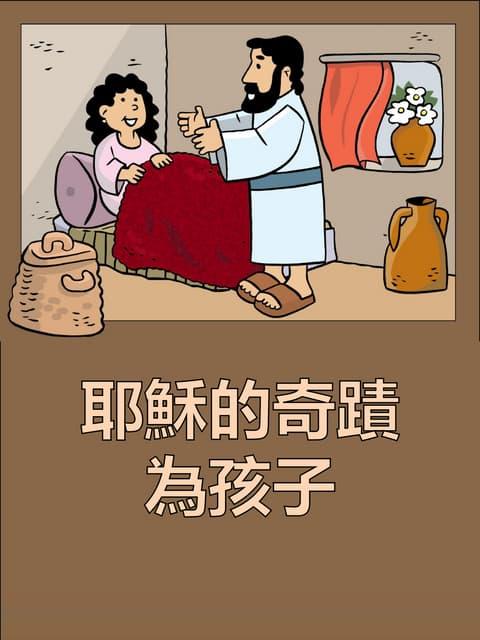 耶穌的奇蹟為孩子
