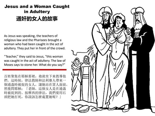 通奸的女人的故事