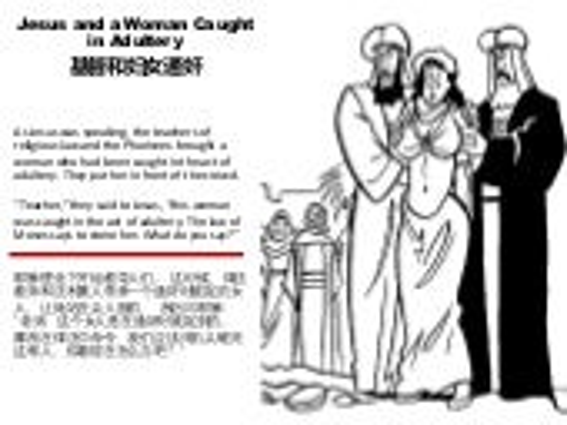 基督和妇女通奸