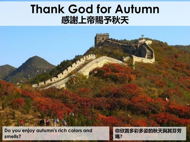 感謝上帝賜予秋天