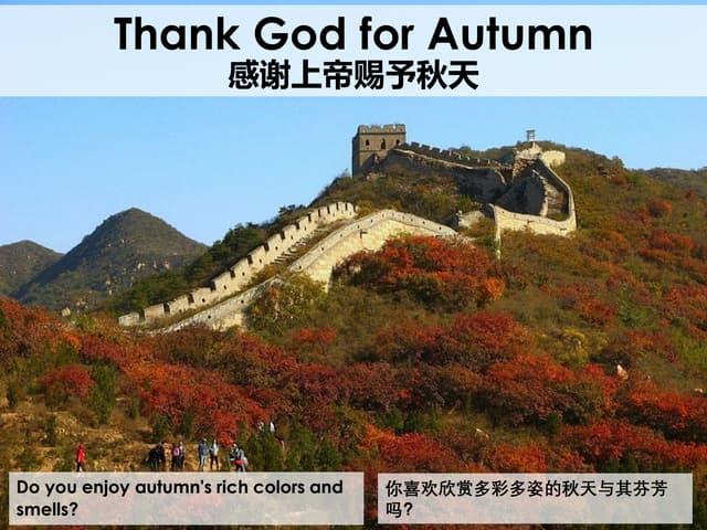 感谢上帝赐予秋天