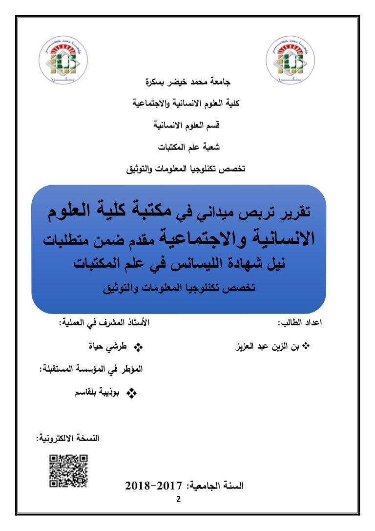 Raport De Stage تقرير تربص في مجال علم المكتبات بن الزين عبد العزيز
