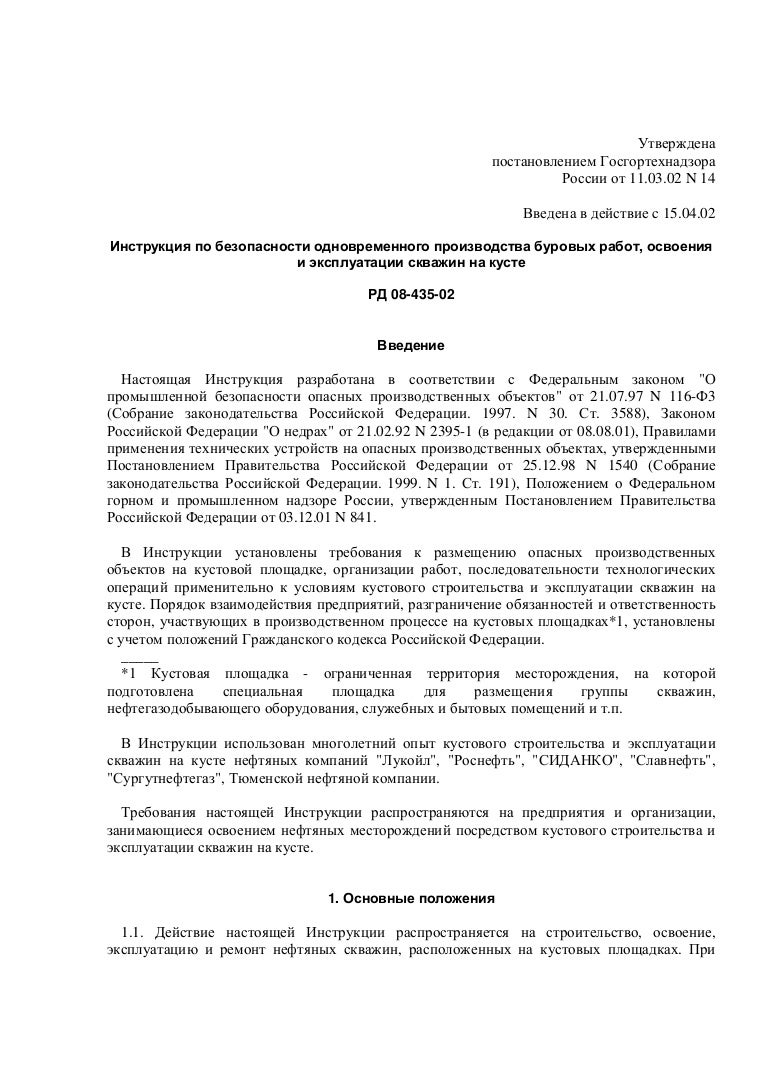 положение о договорной работе роснефть