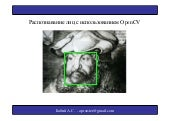 Face detection and recognition using OpenCV