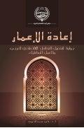 إعادة الإعمار: بوابة  لتفعيل التكامل الاقتصادي العربي والعمل المشترك