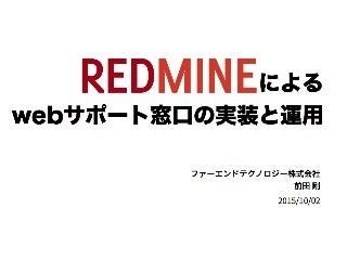 Redmineによるwebサポート窓口の実装と運用