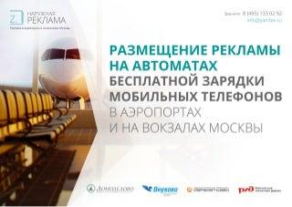 """Рекламные автоматы """"Заряжайся24"""""""
