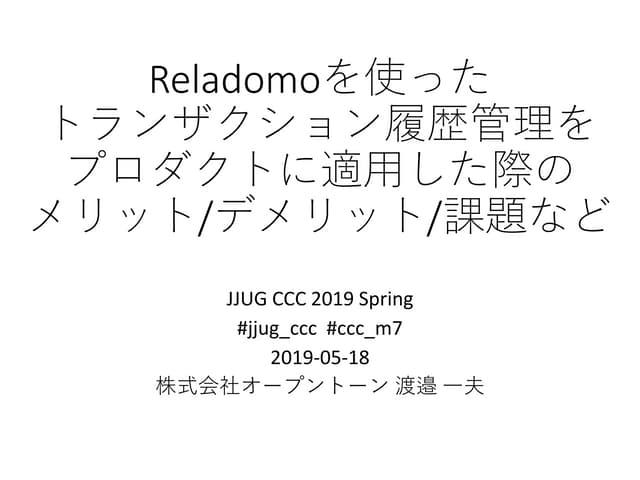 Reladomoを使ったトランザクション履歴管理をプロダクトに適用した際のメリット/デメリット/課題など