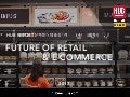 [ETUDE] Future of Retail & E-commerce 2017