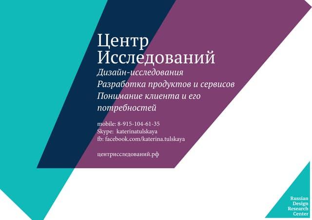 Design Research / Design Thinking / Service Design / Retail