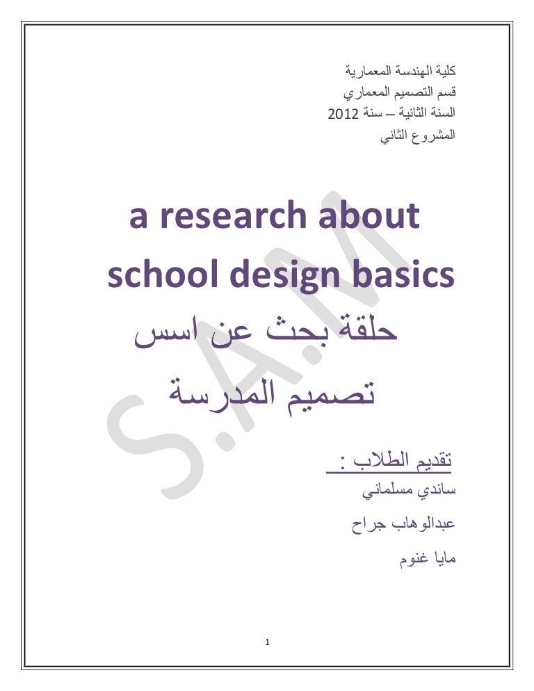 كتاب المكتبات الجامعية pdf
