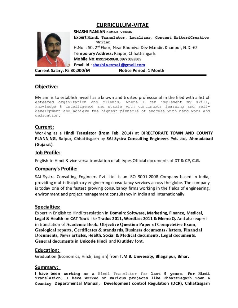 Delighted Curriculum Vitae In Hindi Meaning Contemporary - Example ...