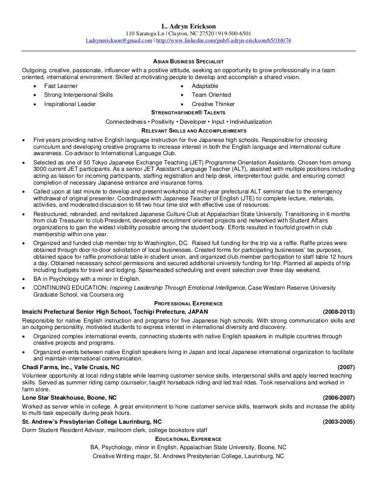 l adryn erickson resume