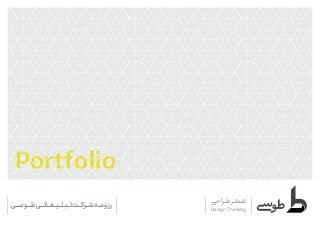 نمونه پروژه های شرکت تبلیغات طوسی