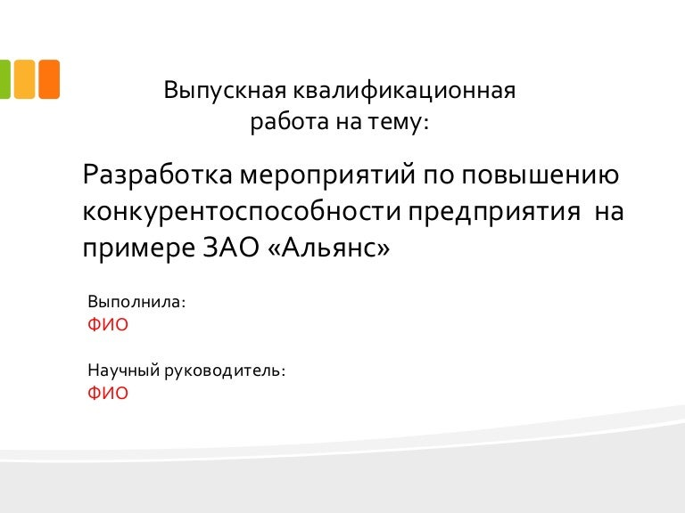 презентация по конкурентоспособности предприятия дипломная презентация по конкурентоспособности предприятия