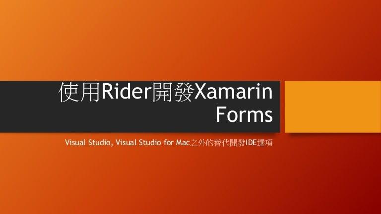使用JetBrains Rider開發Xamarin Forms
