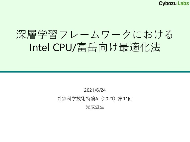 Slide Top: 深層学習フレームワークにおけるIntel CPU/富岳向け最適化法