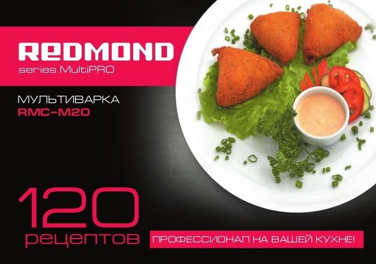Книга рецептов redmond m20 скачать