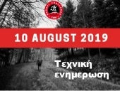 ROC 50 miles 2019 summer edition