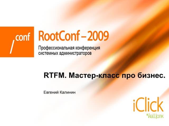 RTFM. Мастер-класс про бизнес. RootConf-2009